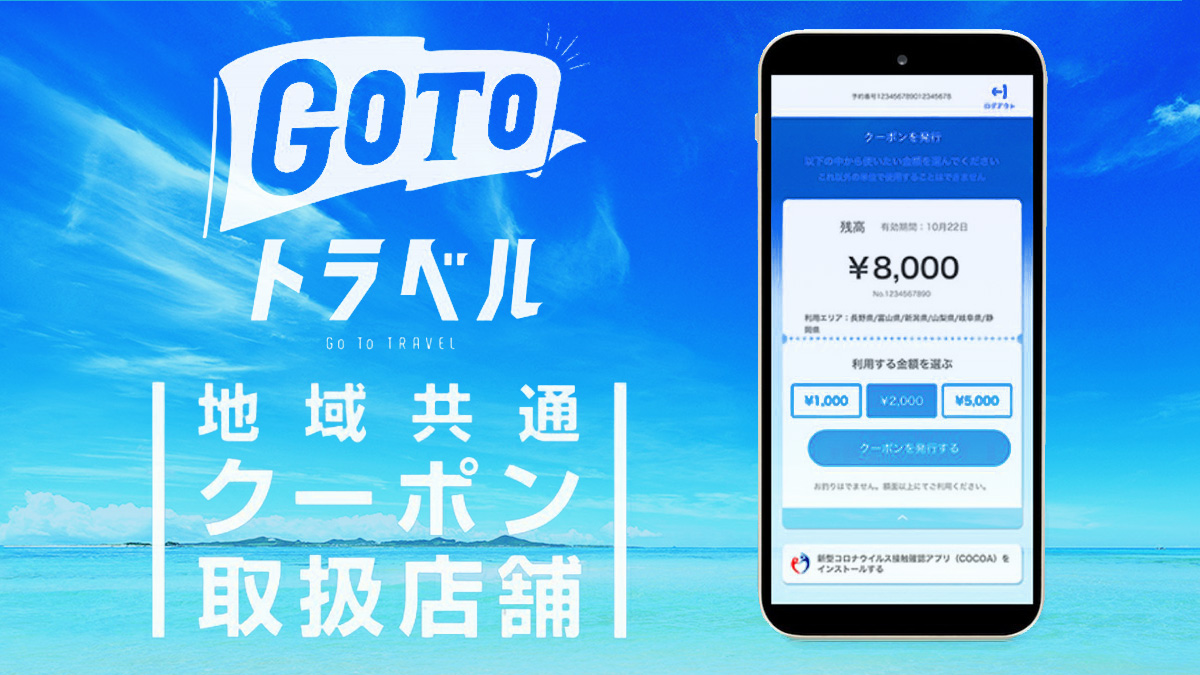 Go To トラベル 地域共通 クーポン取扱店舗